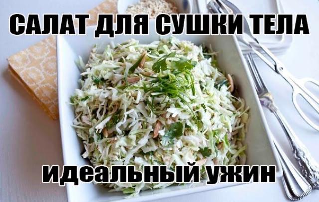 Идеальный салат для сушки тела. На 100 грамм всего 75.72 ккал!