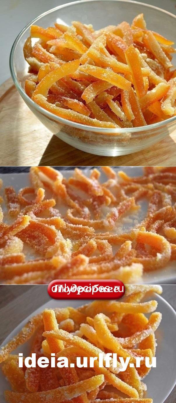 Готовим апельсиновые цукаты по - нашему! ПРОСТО и ВКУСНО!