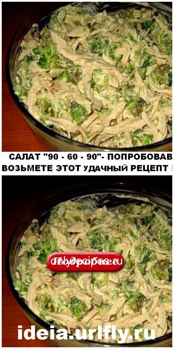 Этот салатик я в первый раз попробовала в кафе, он мне так понравился, что придя домой, я его тут же приготовила.