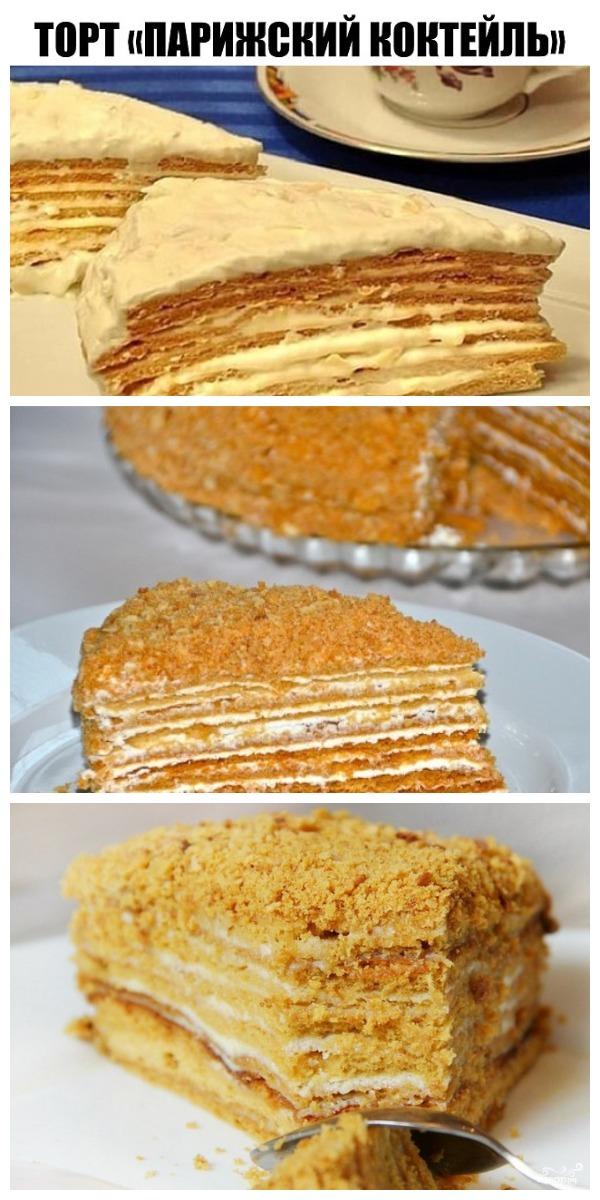 Торт «Парижский коктейль», который понравится каждому. В нем идеальное сочетание продуктов