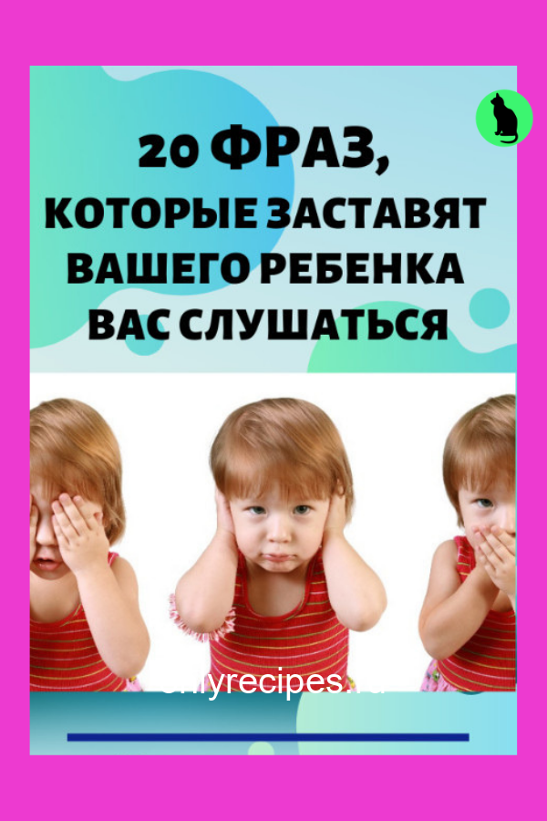 20 фраз заставят вашего ребенка вас слушаться