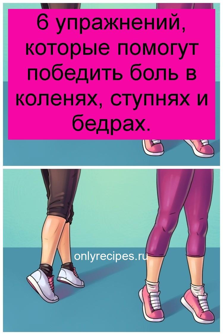 6 упражнений, которые помогут победить боль в коленях, ступнях и бедрах 4