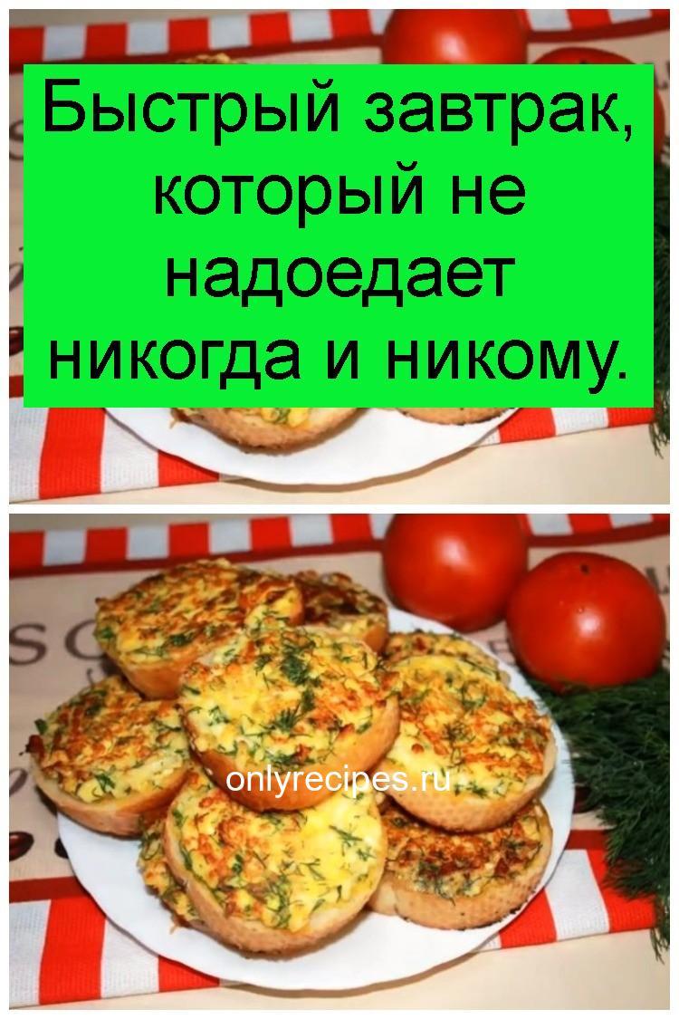 Быстрый завтрак, который не надоедает никогда и никому 4