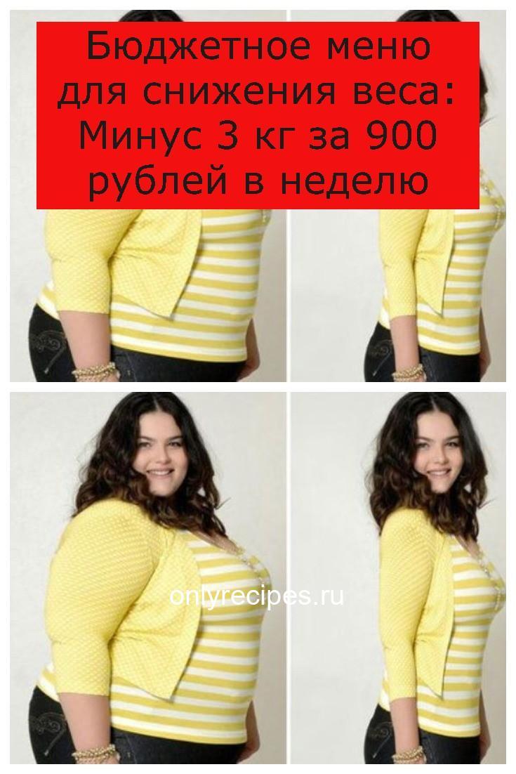 Бюджетное меню для снижения веса: Минус 3 кг за 900 рублей в неделю