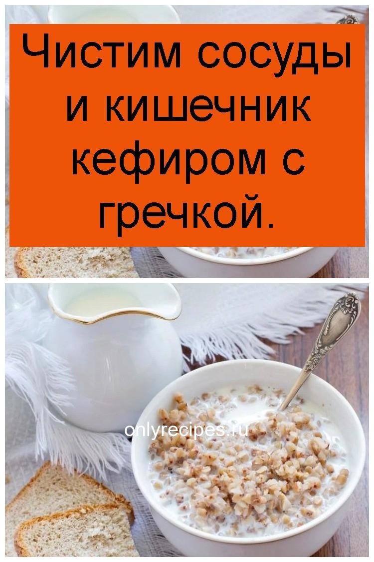 Чистим сосуды и кишечник кефиром с гречкой 4
