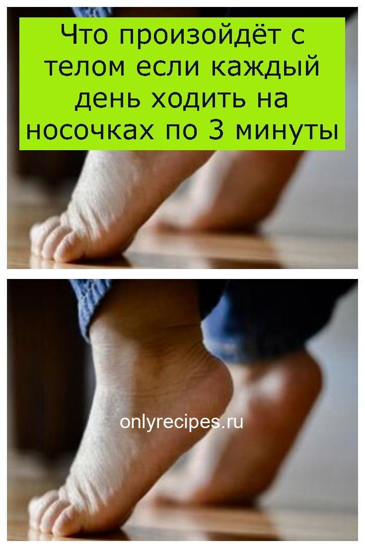 Что произойдёт с телом если каждый день ходить на носочках по 3 минуты