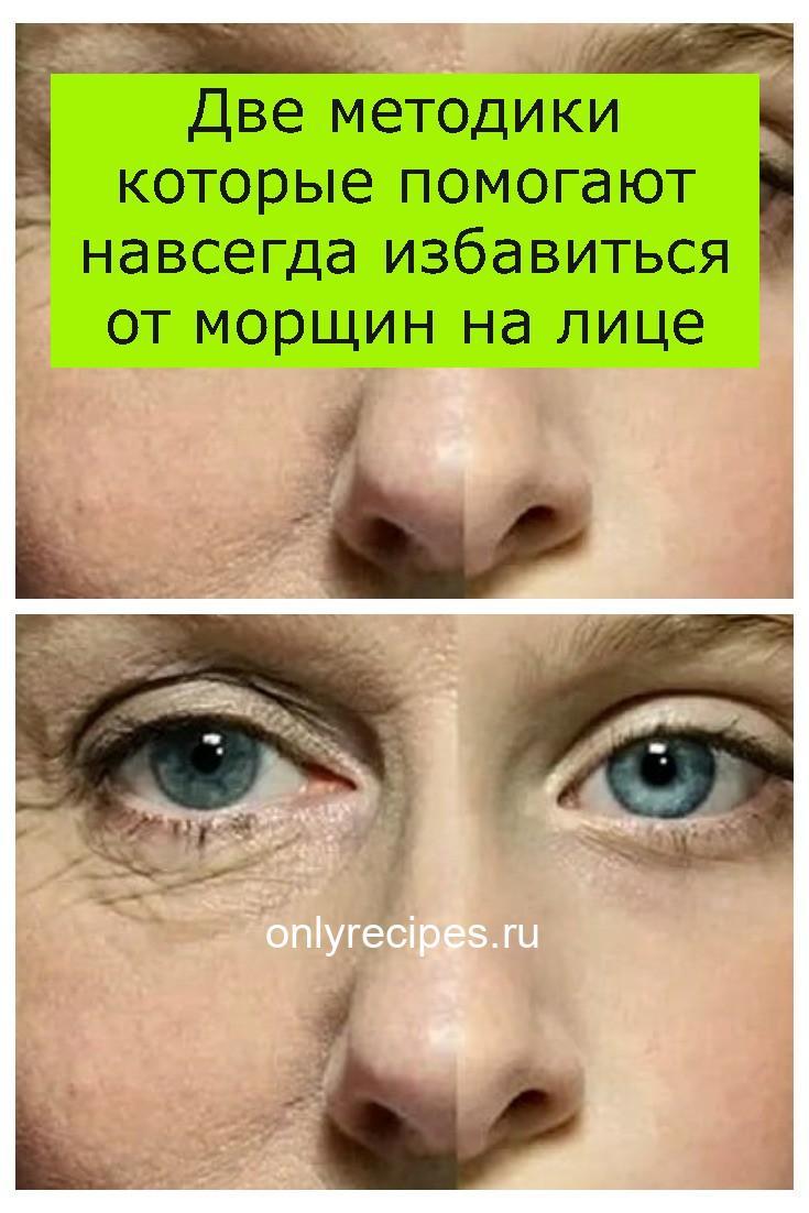Две методики которые помогают навсегда избавиться от морщин на лице