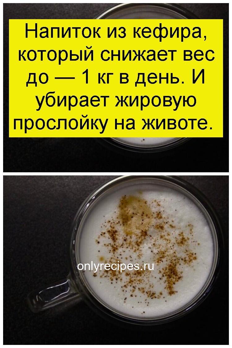 Напиток из кефира, который снижает вес до — 1 кг в день. И убирает жировую прослойку на животе 4