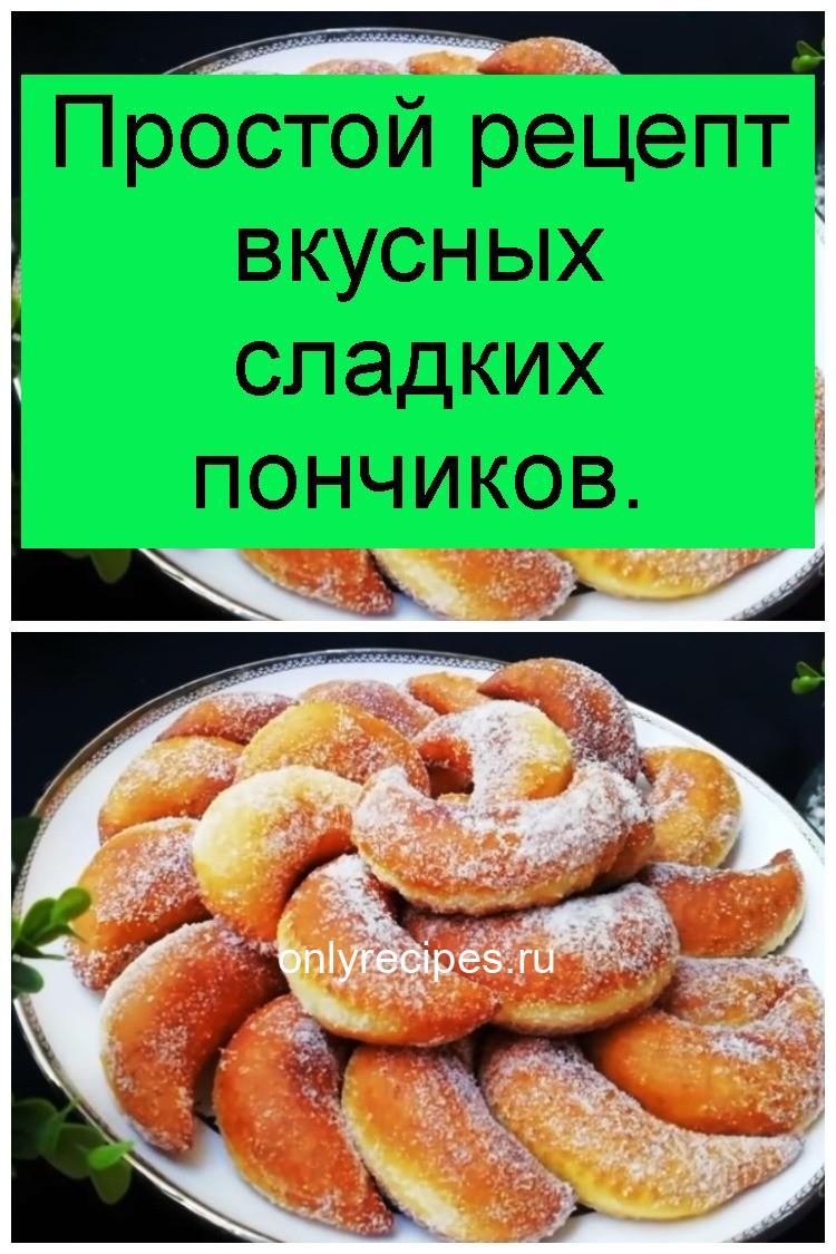 Простой рецепт вкусных сладких пончиков 4