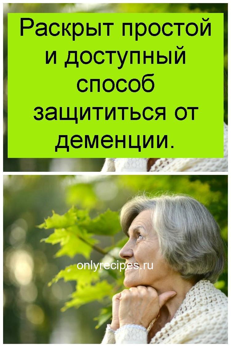 Раскрыт простой и доступный способ защититься от деменции 4
