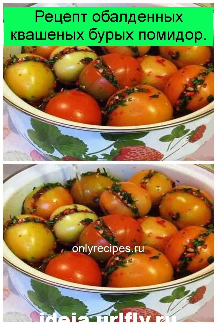 Рецепт обалденных квашеных бурых помидор 4