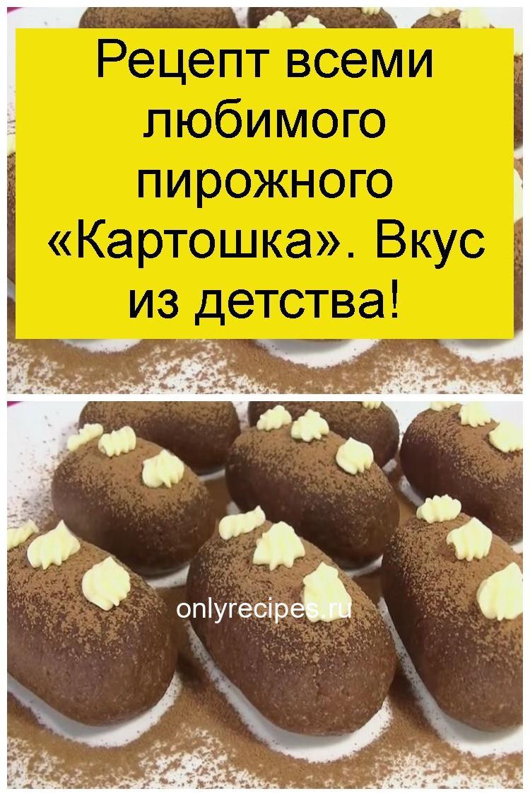 Рецепт всеми любимого пирожного «Картошка». Вкус из детства 4