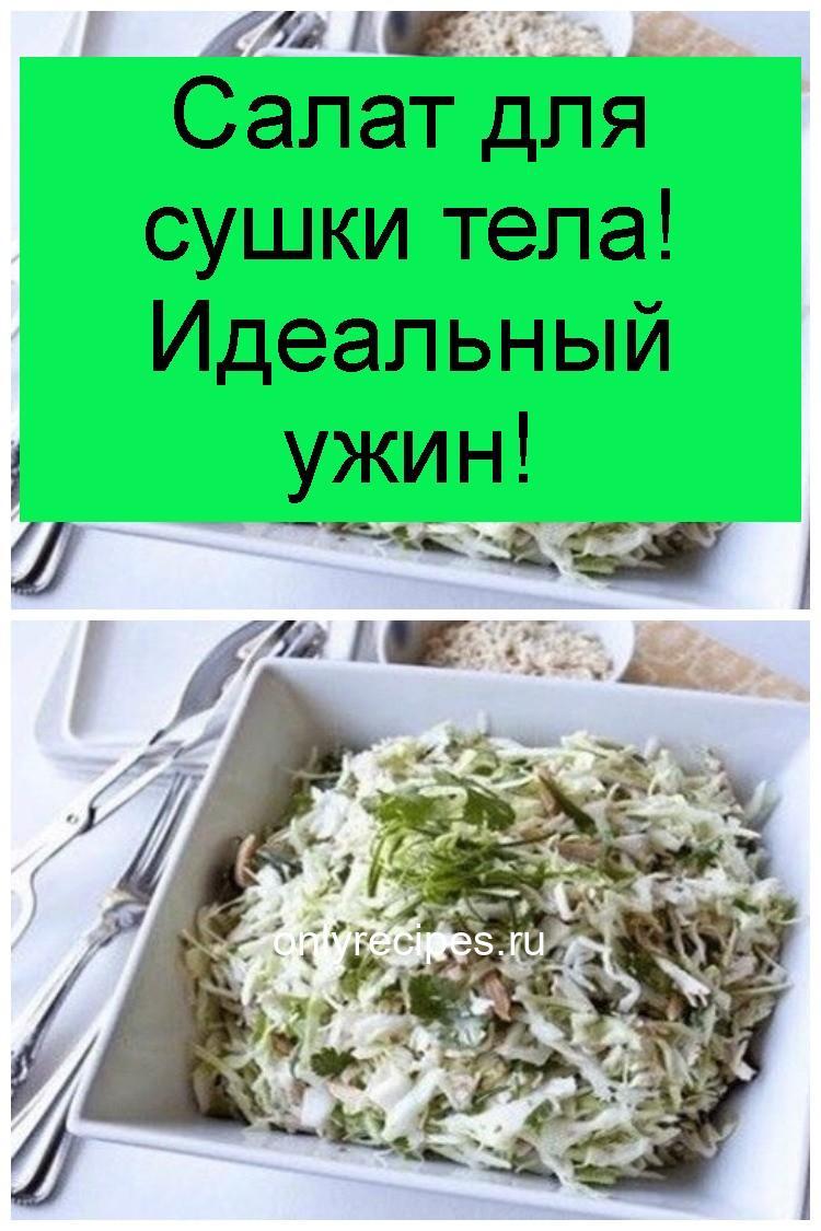 Салат для сушки тела! Идеальный ужин 4