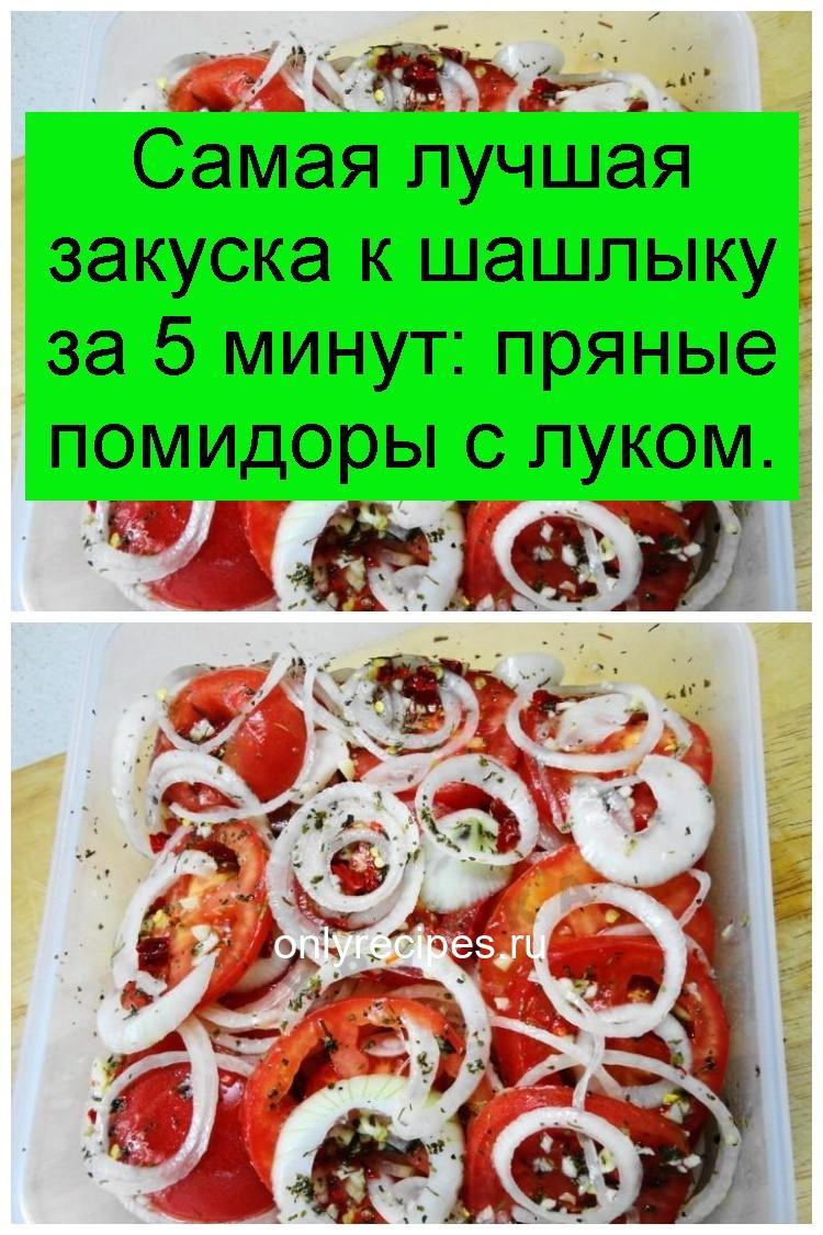 Самая лучшая закуска к шашлыку за 5 минут: пряные помидоры с луком 4