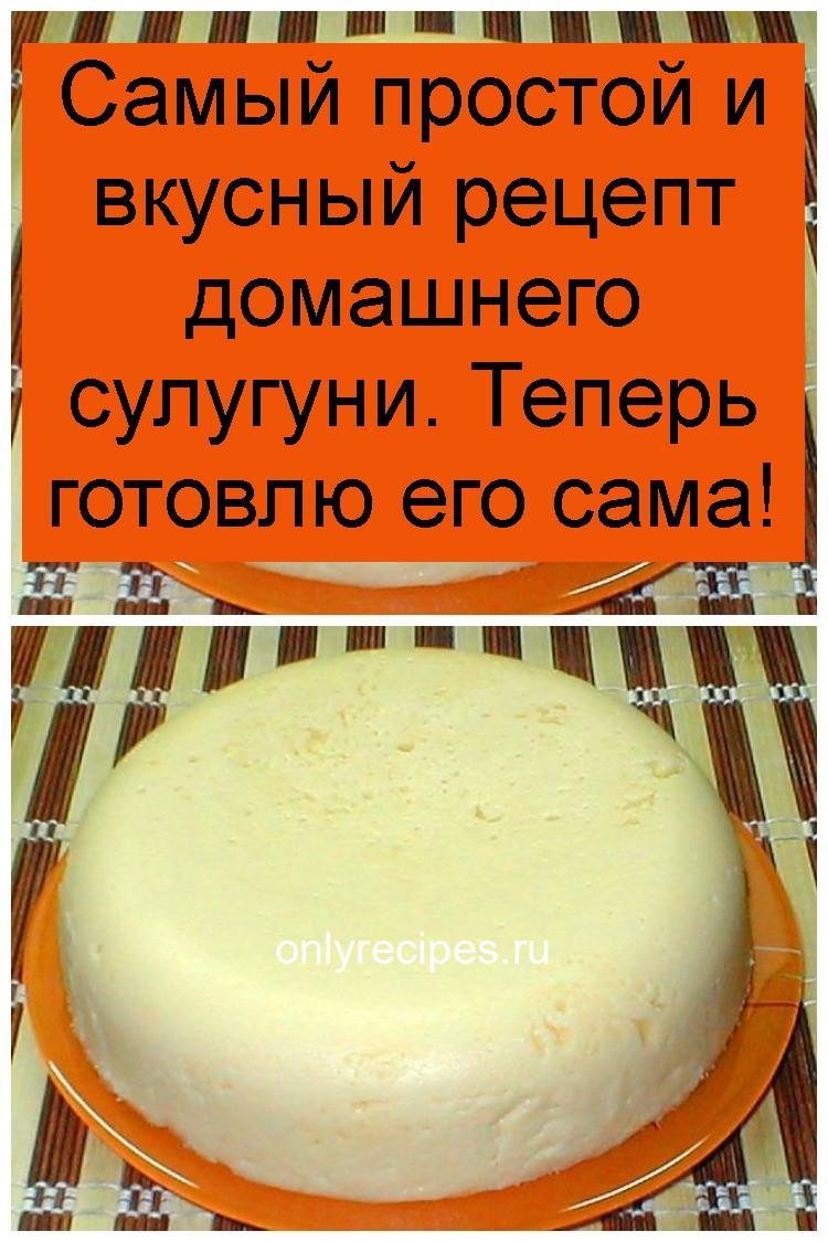 Самый простой и вкусный рецепт домашнего сулугуни. Теперь готовлю его сама 4