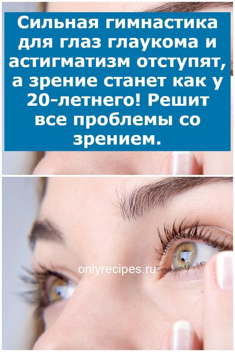Сильная гимнастика для глаз глаукома и астигматизм отступят, а зрение станет как у 20-летнего! Решит все проблемы со зрением.