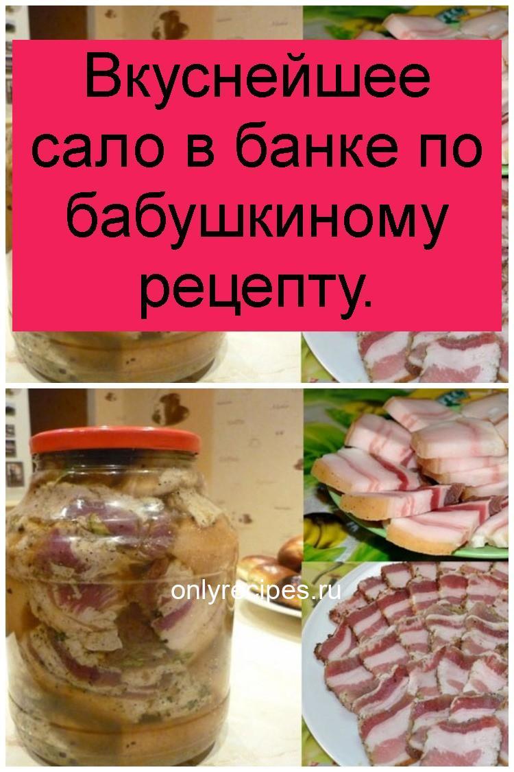 Вкуснейшее сало в банке по бабушкиному рецепту 4