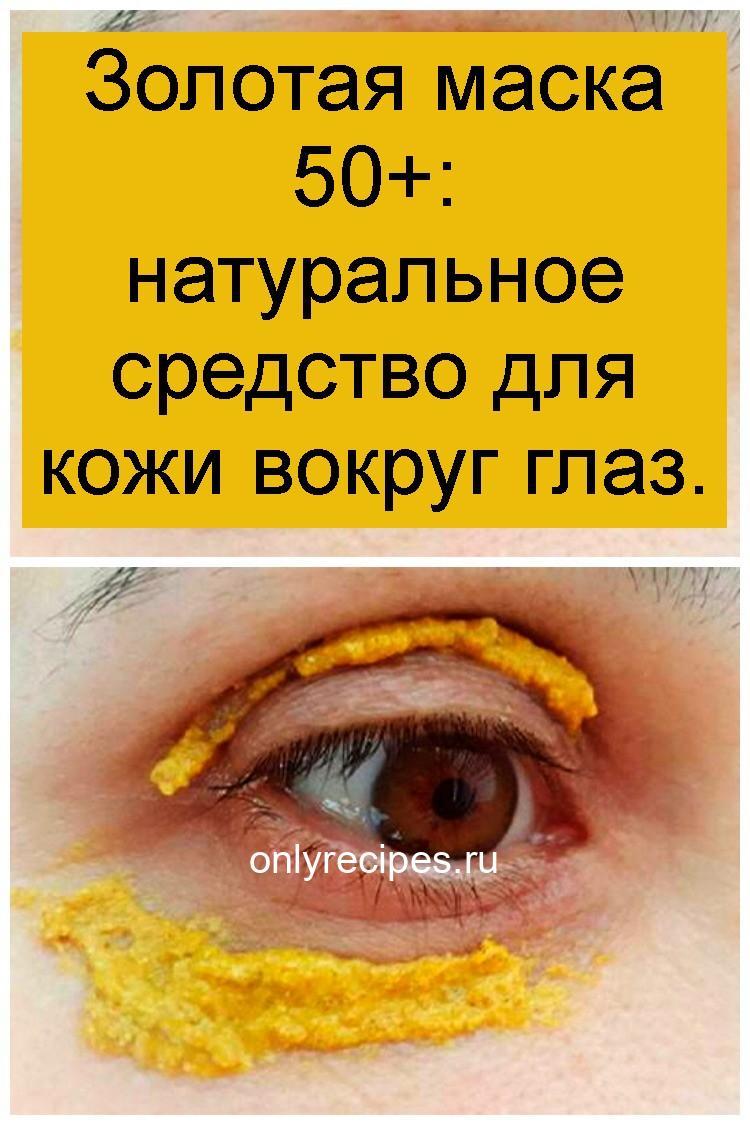 Золотая маска 50+: натуральное средство для кожи вокруг глаз 4