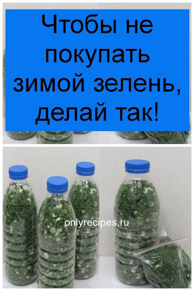 Чтобы не покупать зимой зелень, делай так 4
