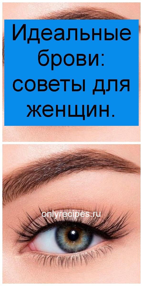 Идеальные брови: советы для женщин 4