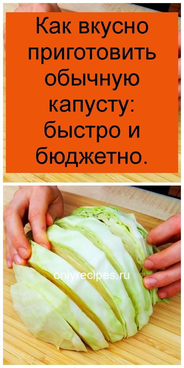 Как вкусно приготовить обычную капусту: быстро и бюджетно 4