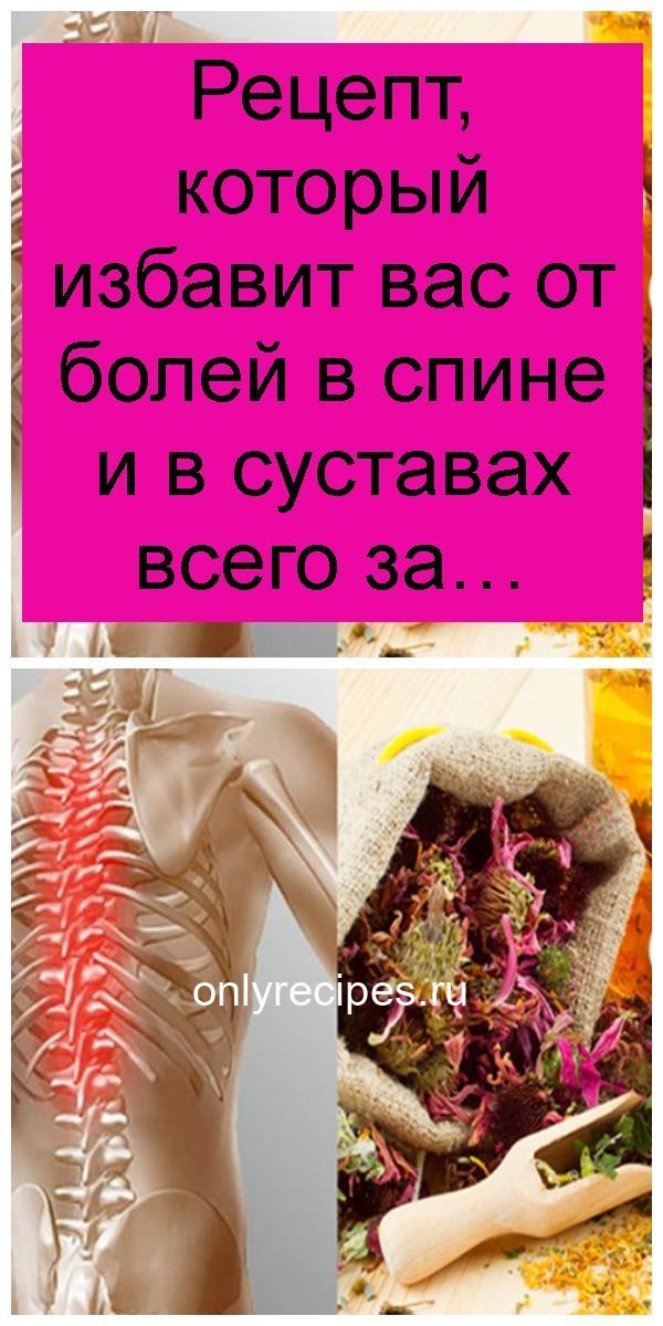 Рецепт, который избавит вас от болей в спине и в суставах всего за 4