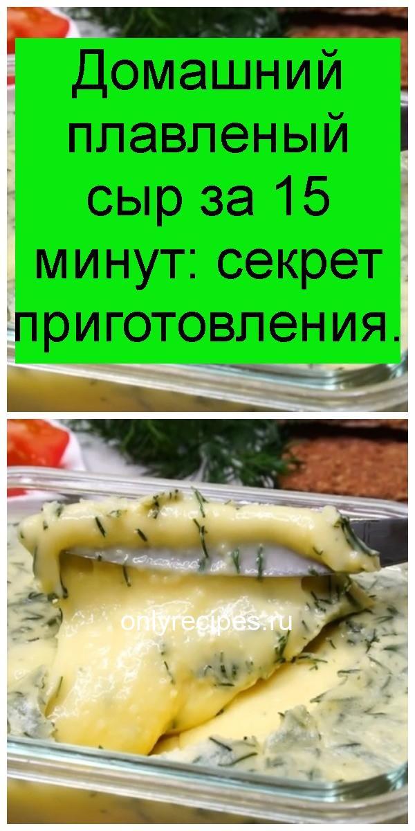 Домашний плавленый сыр за 15 минут: секрет приготовления 4