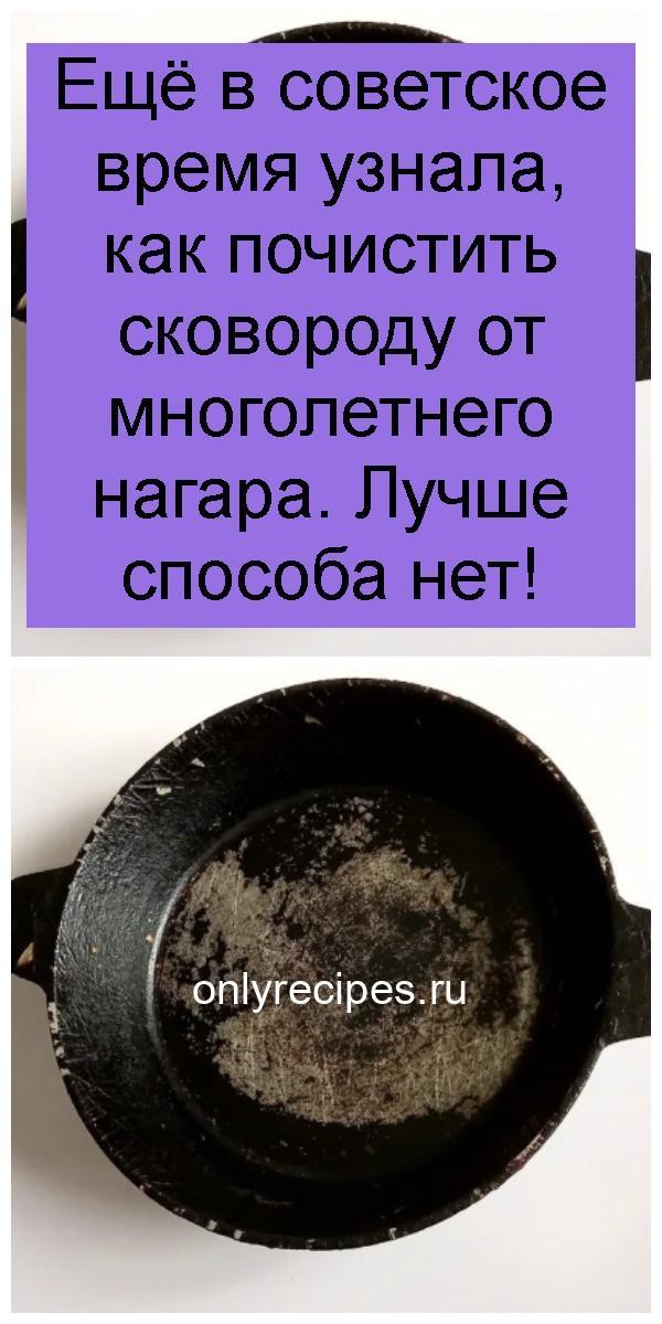 Ещё в советское время узнала, как почистить сковороду от многолетнего нагара. Лучше способа нет 4
