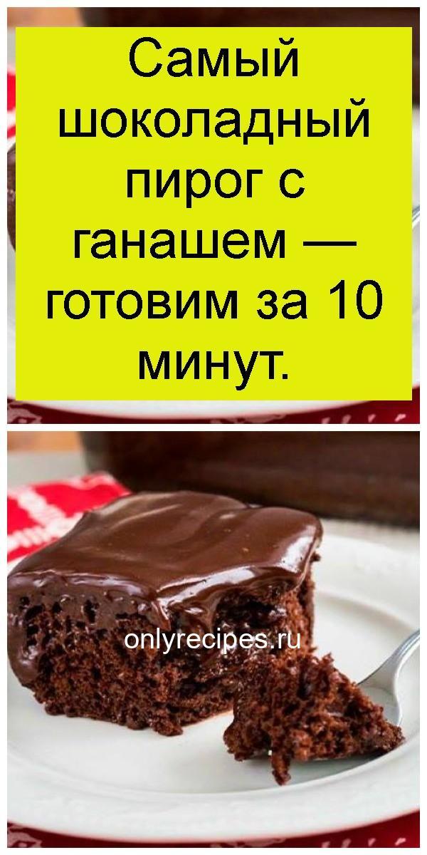 Самый шоколадный пирог с ганашем — готовим за 10 минут 4