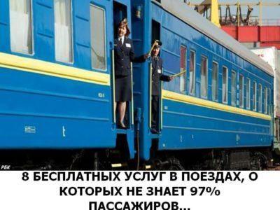 8-besplatnyh-uslug-v-poezdah-o-kotoryh-ne-znaet-97-passazhirov-1-9579646