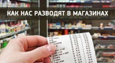 eto-dolzhen-znat-kazhdyy-kak-nas-razvodyat-v-magazinah-1-3392574