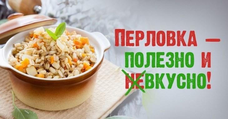 kak-dobit-sya-ot-zhemchuzhnoy-krupy-voshititel-nogo-vkusa-i-orehovogo-aromata-2-1700859