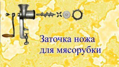 kak-zatochit-nozhi-ot-myasorubki-1-5493598